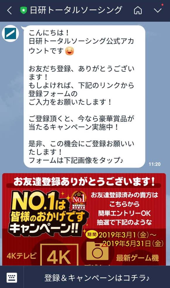 日研トータルソーシングさまのLINEアカウント