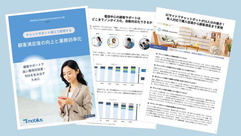 チャットサポート導入で実現する、顧客満足度の向上と業務効率化