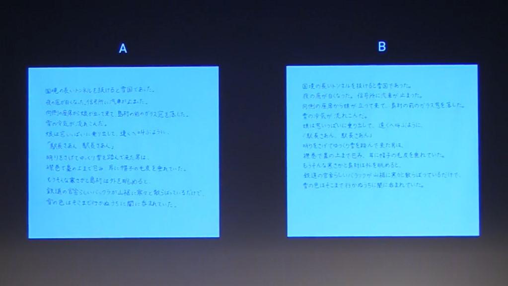 砂金氏の講演|LINE BRAIN OCR