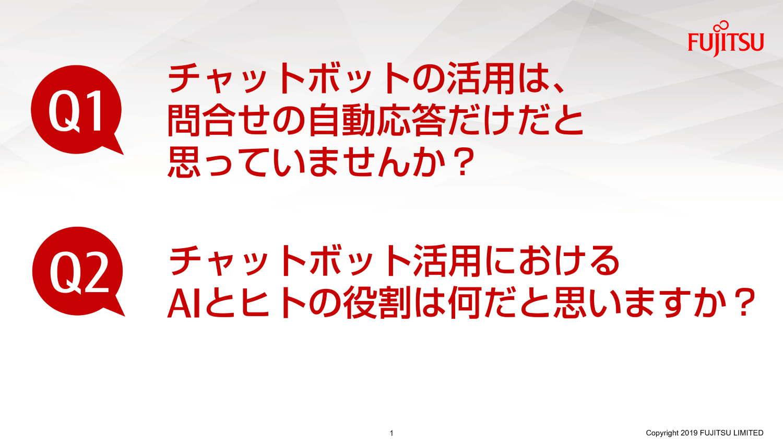 倉知氏の講演|「チャットボットの活用は問合せの自動対応だけだと思っていませんか?」「チャットボット活用におけるAIとヒトの役割は何だと思いますか?」