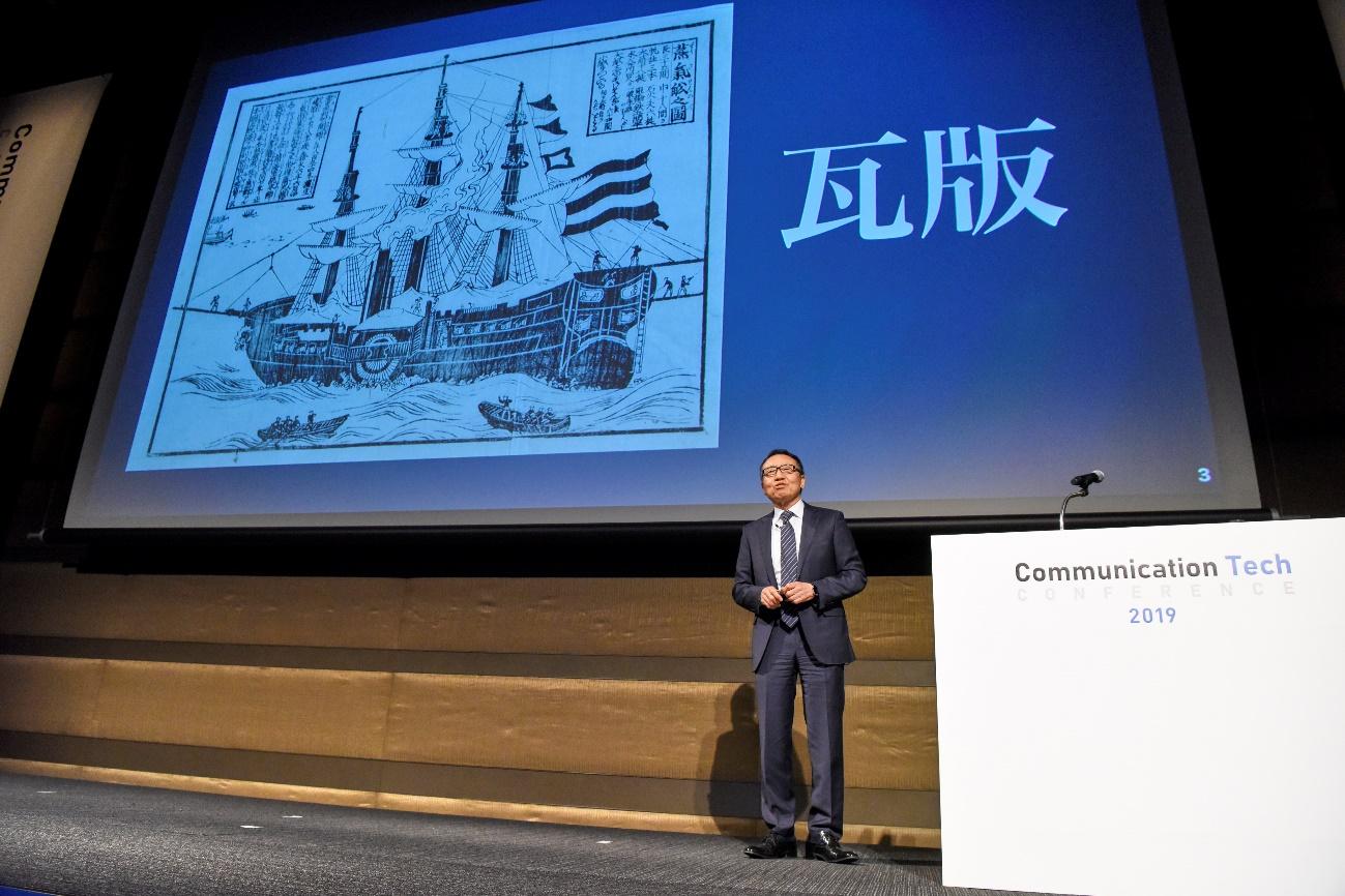 宮内氏の講演|瓦版のスライド