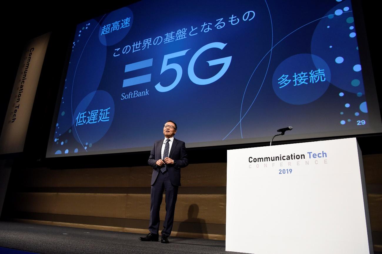 宮内氏の講演|この世界の基盤となるもの「5G」のスライド