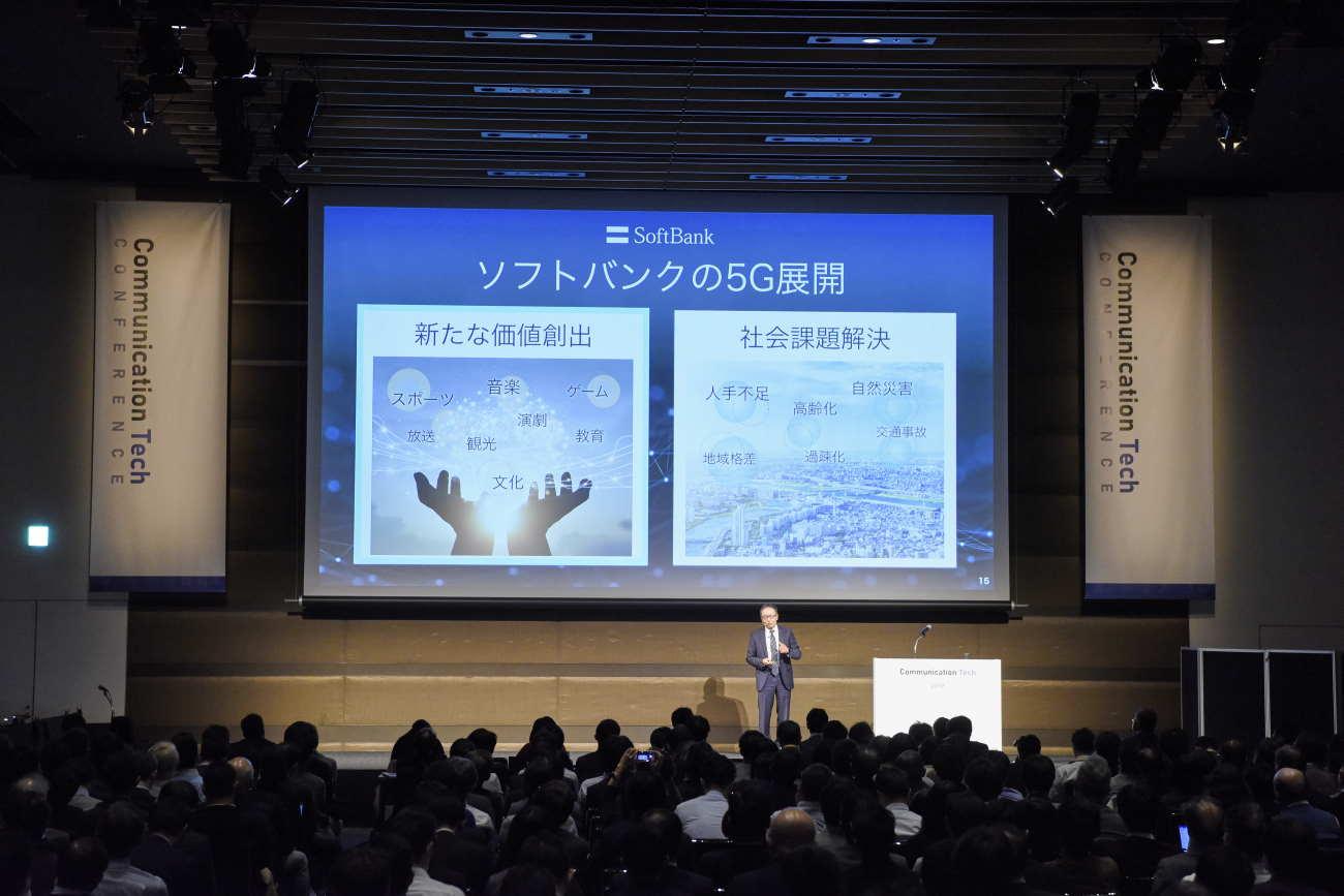 宮内氏の講演|ソフトバンクの5G展開