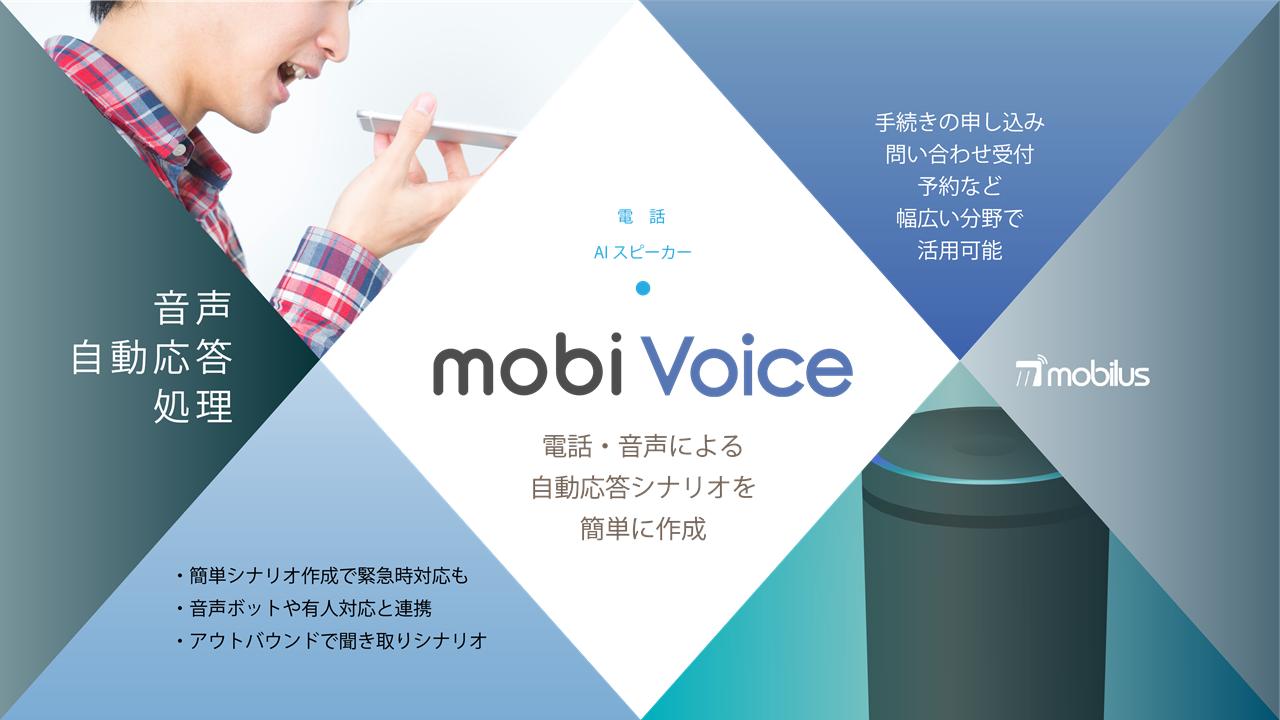 mobiVoice