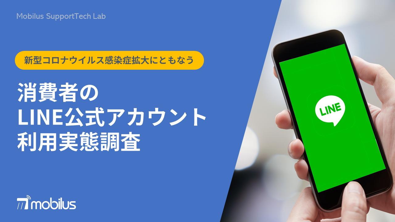 LINE利用実態調査レポート公開中!