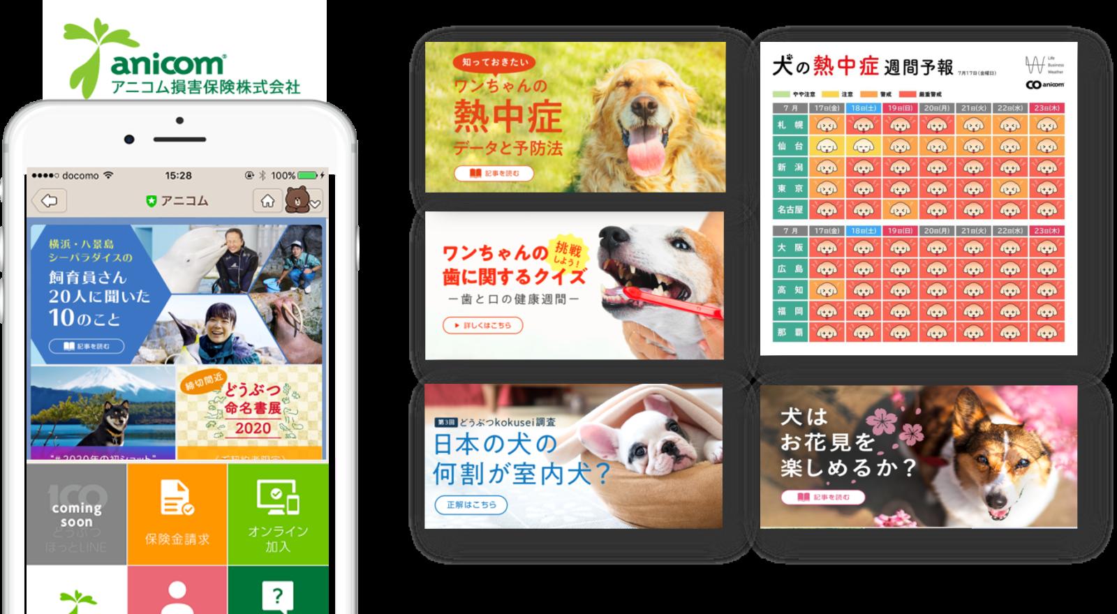 アニコム損保がLINEで配信しているコンテンツの一例(「犬の熱中症週間予報」「犬はお花見を楽しめるか?」「ワンちゃんの歯に関するクイズ」)