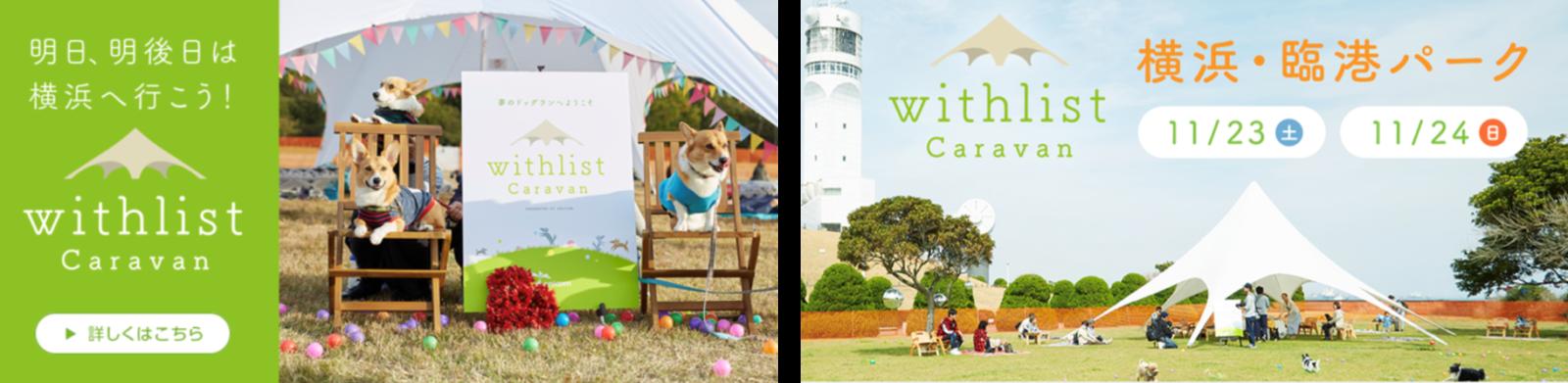 「夢の1日」を叶える「withlist Caravan」のイメージバナー