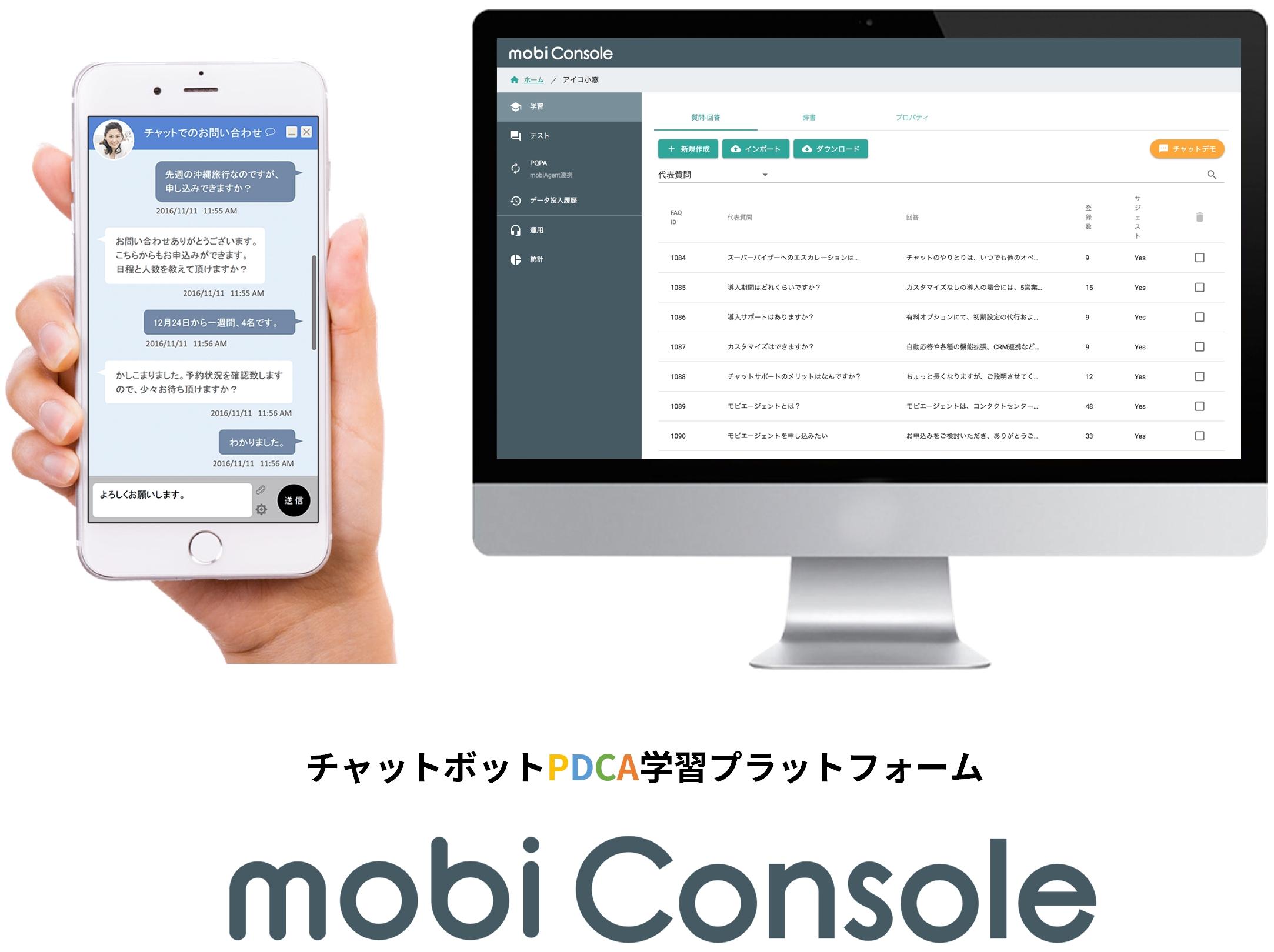 チャットボットPDCA学習プラットフォーム mobi Console