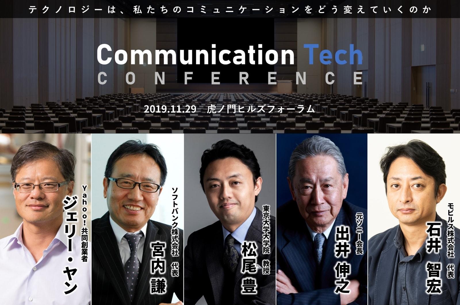 Communication Tech Conference 2019