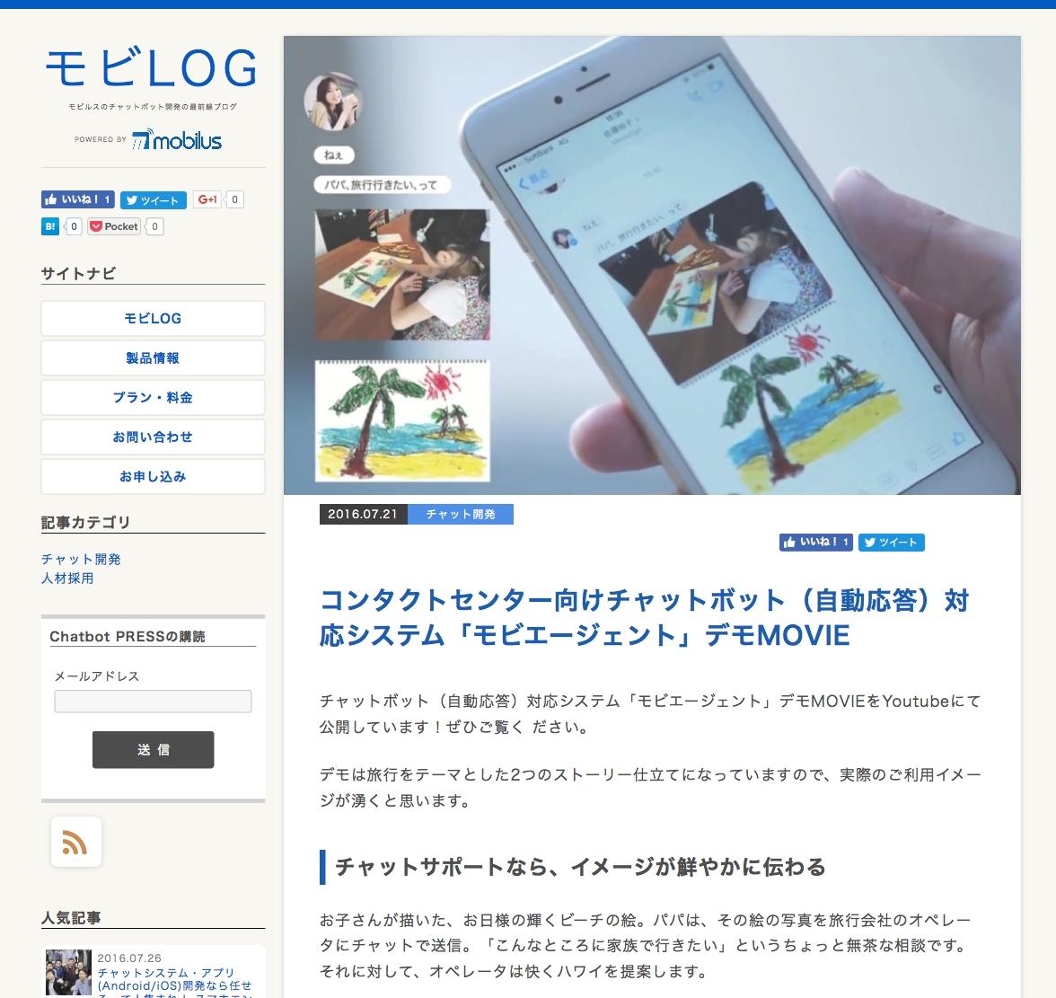 モビLOG 画面イメージ