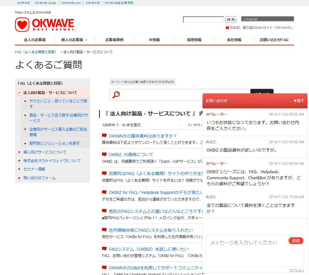 OKBIZ. for Chat & Botの画面イメージ