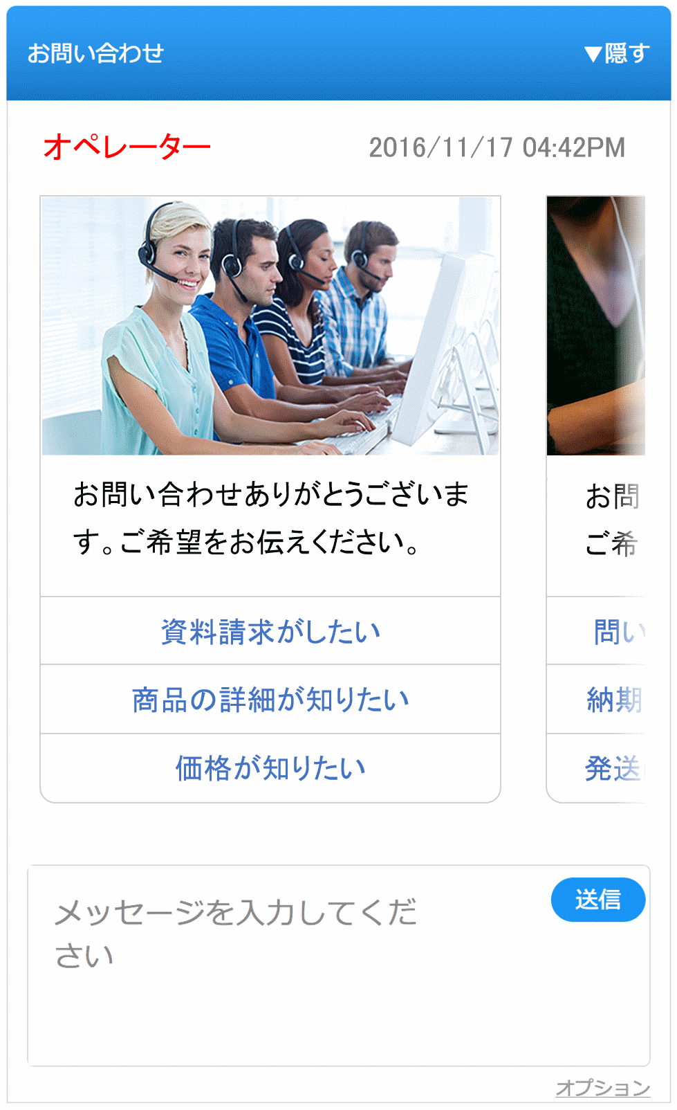 メッセージ・コンテンツのリッチUI表示
