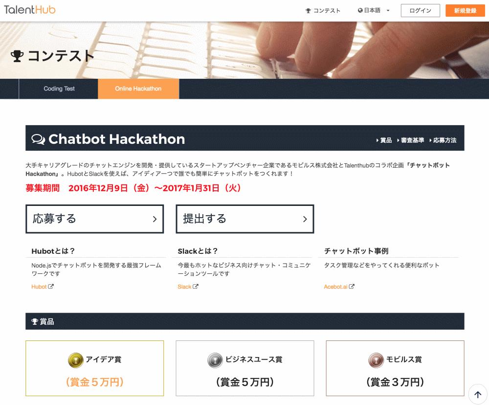 チャットボットハッカソン