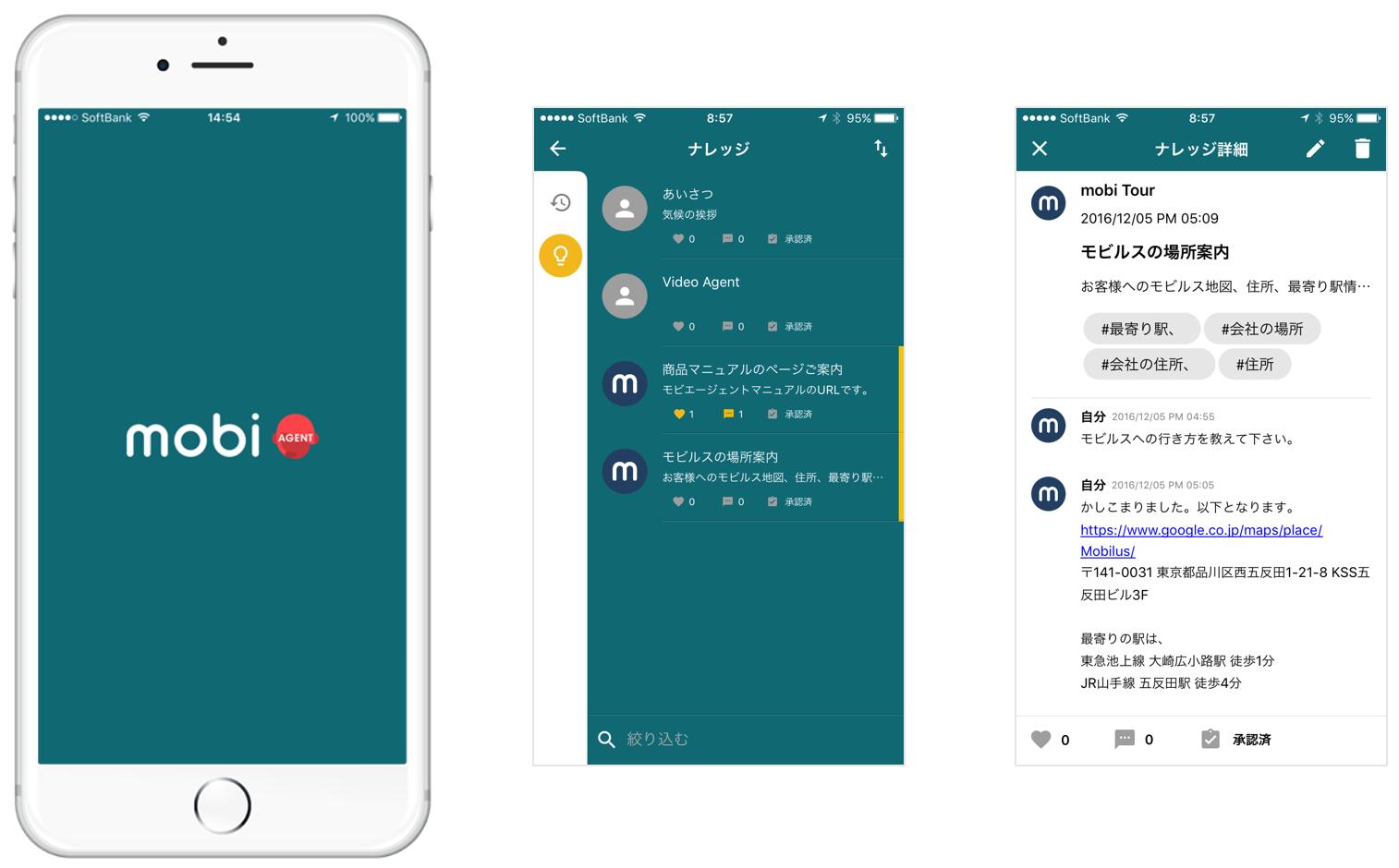 ナレッジ機能のiOSアプリ対応
