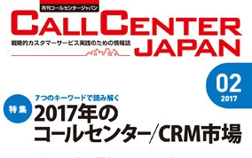 callcenterjapan_201702_thumbnail