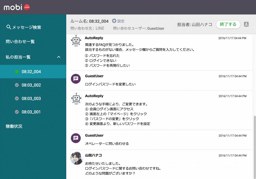 自動応答からオペレーター連携する画面イメージ