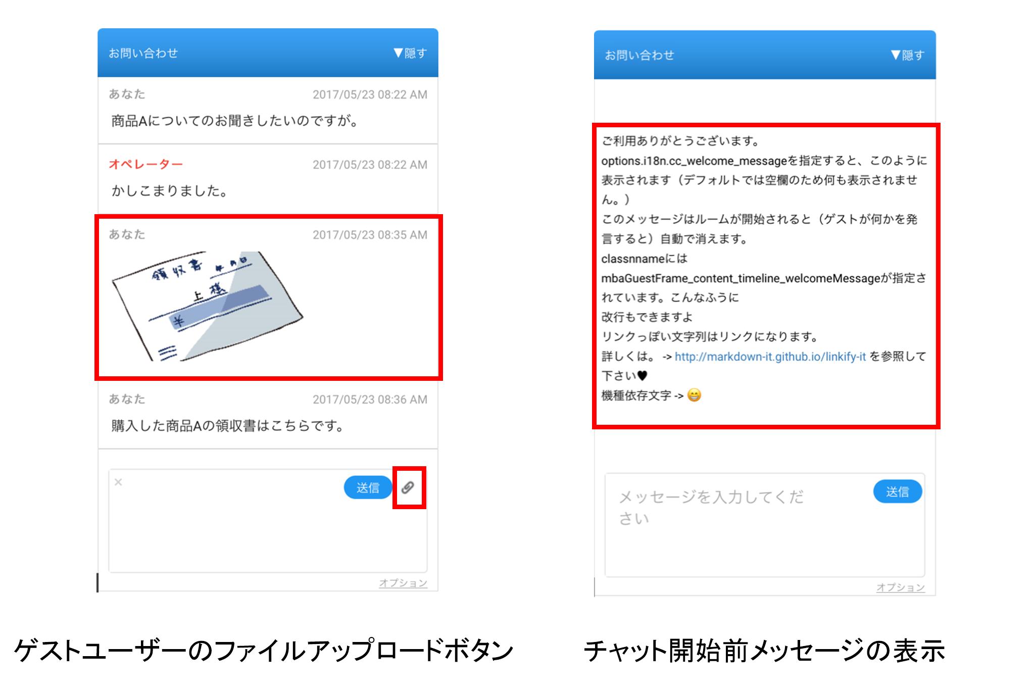 モビエージェント ウェブ小窓ファイル送信・チャット開始前メッセージの表示
