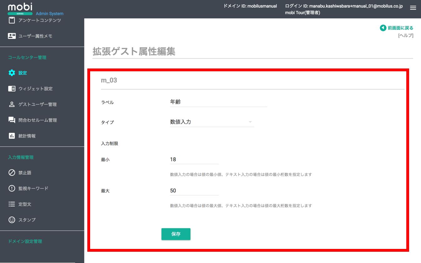 拡張ユーザー属性の編集画面