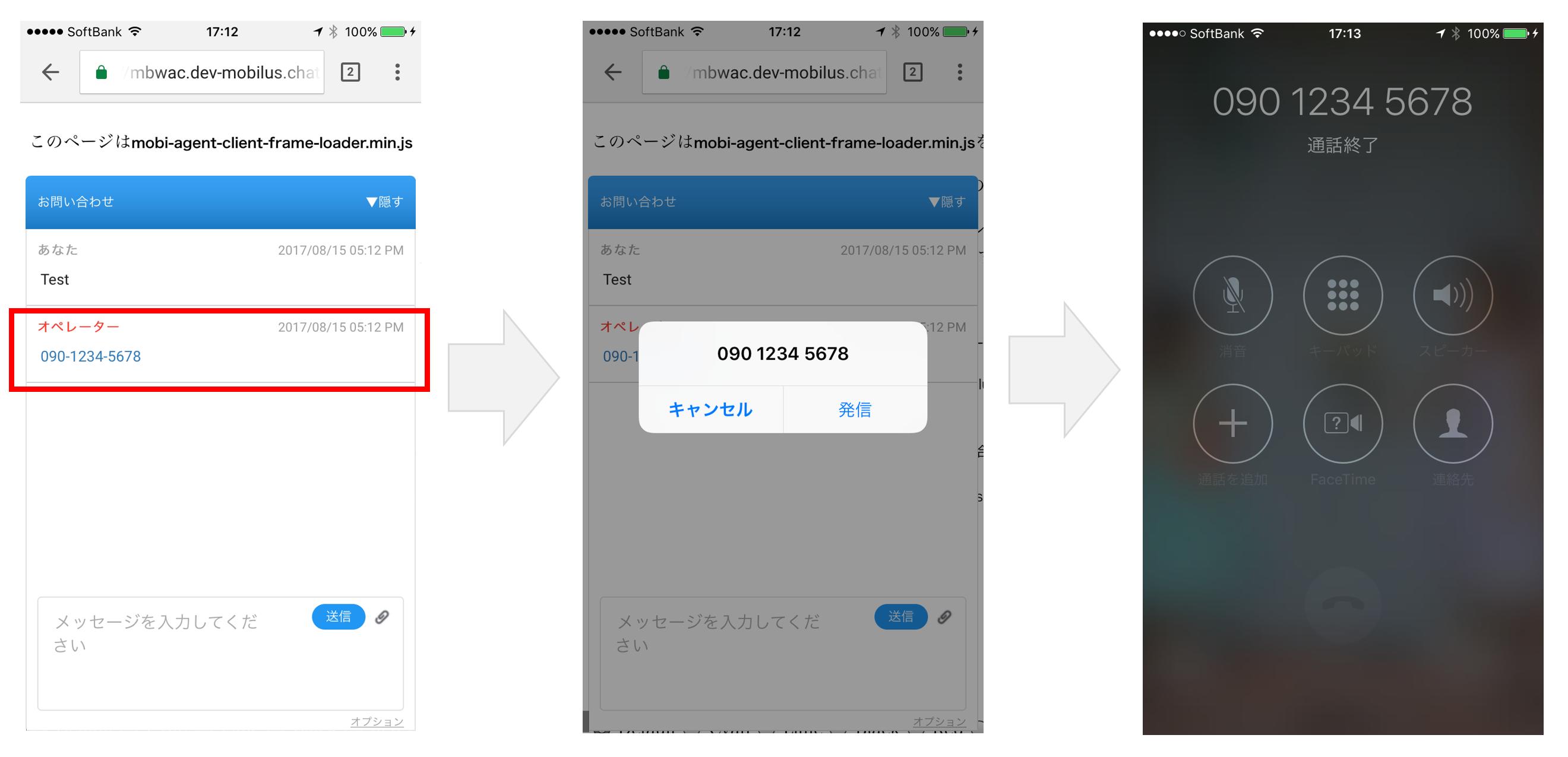 メッセージ内電話番号 自動リンク機能
