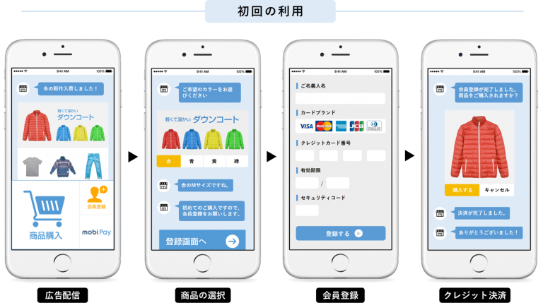 20171108-release-mobi-pay-1