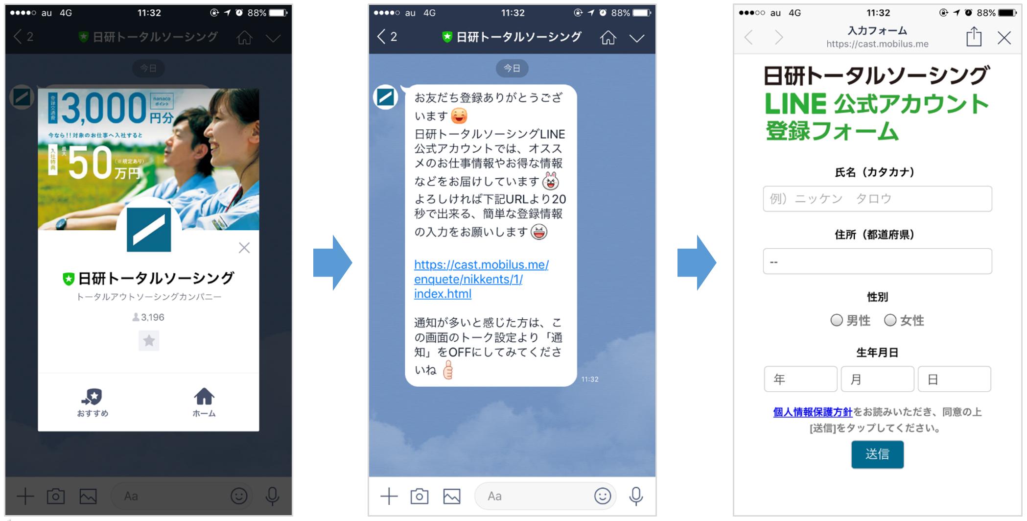 日研トータルソーシング LINE登録画面