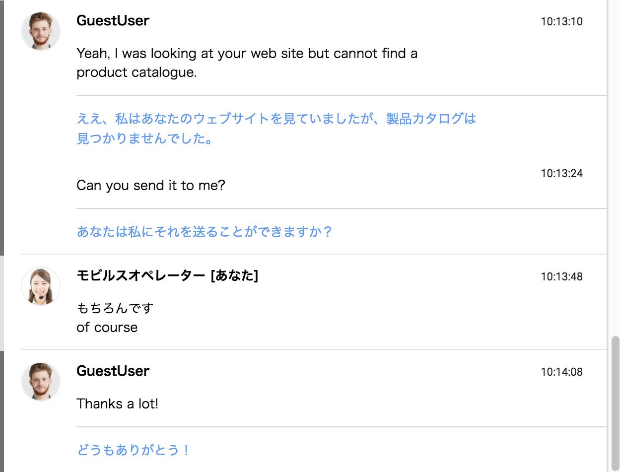 メッセージ自動翻訳機能