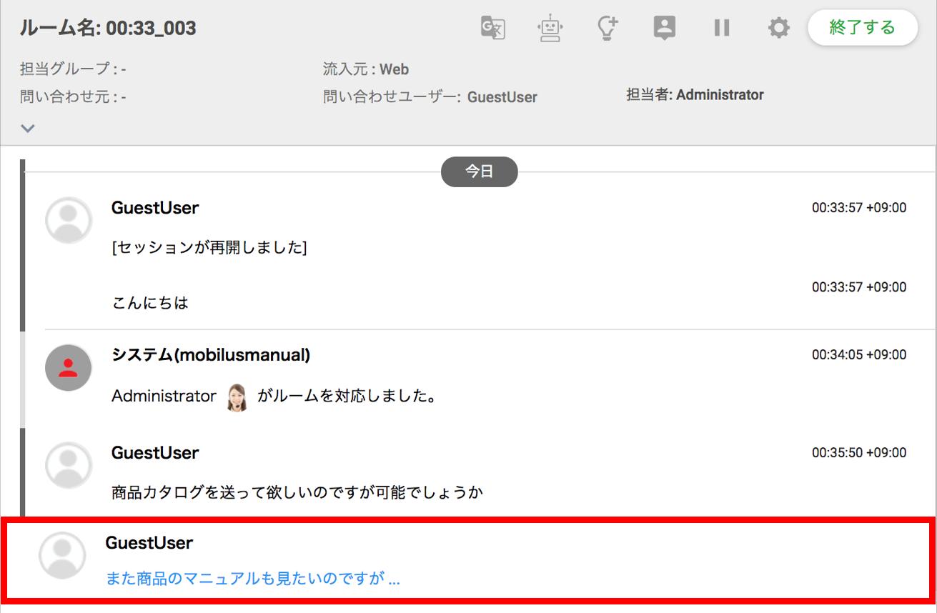ゲストユーザー入力中文字色
