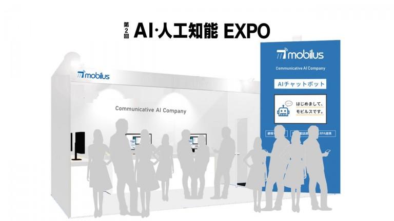 2017AI人工知能EXPO-6