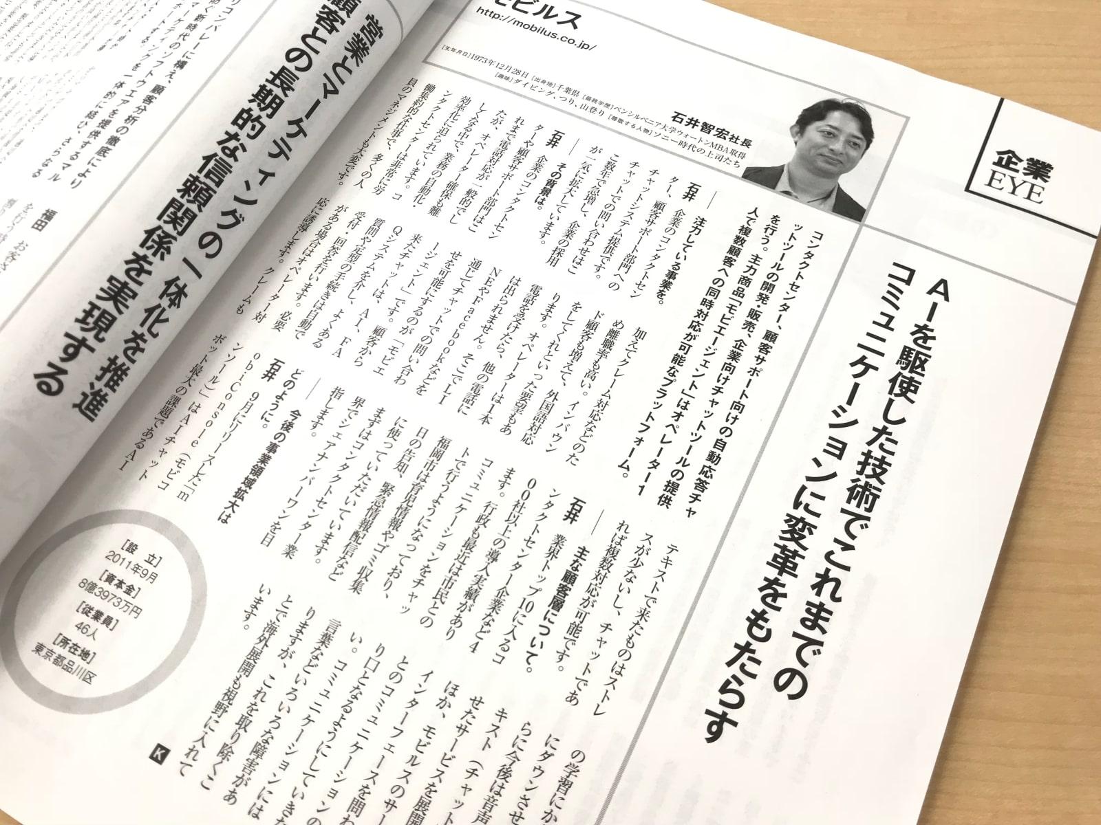 経済界11月号「企業EYE」 モビルス石井 インタビュー